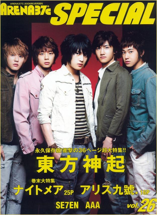 Arena 37C Special (March 2006) [TVXQ]