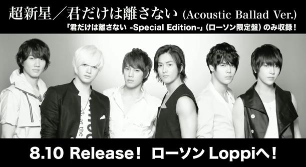 "Supernova Releases Audio Teaser for Acoustic Ballad Version of ""Kimi Dake Wa Hanasanai"""