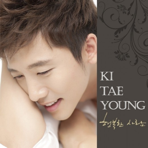 "Eugene's Husband Ki Tae Young Releases Digital Single of ""Happy Person"""