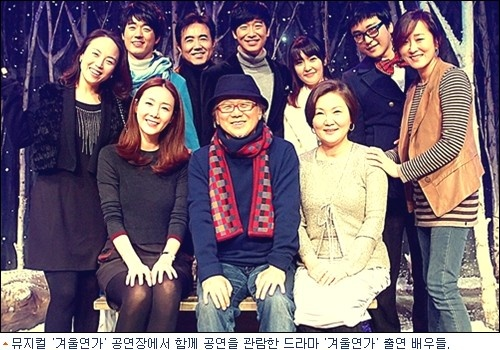 original cast of winter sonata are touched by its. Black Bedroom Furniture Sets. Home Design Ideas