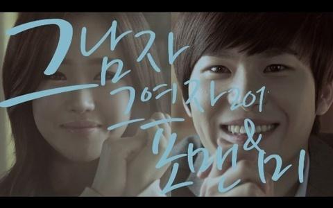 "4Men & Mi Release Music Video for ""That Man, That Woman"""