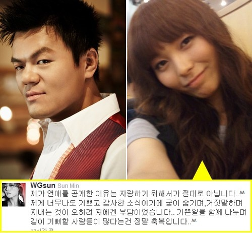 More Details Surrounding Sun Ye's Dating Confession