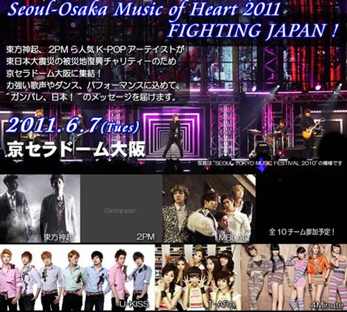TVXQ, 2PM, 4Minute, etc to Hold Charity Concert in Japan