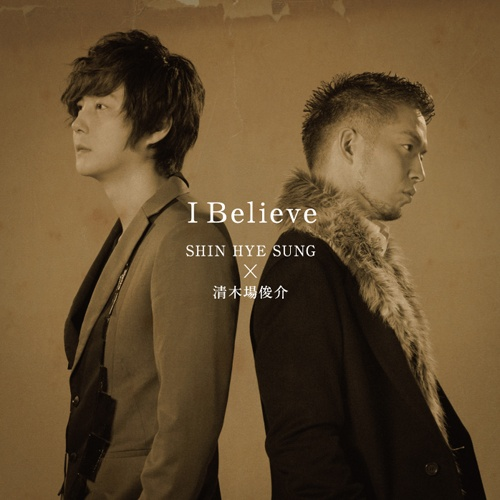 "Shin Hye Sung's Japanese Single ""I Believe"" Enters the Oricon Chart"