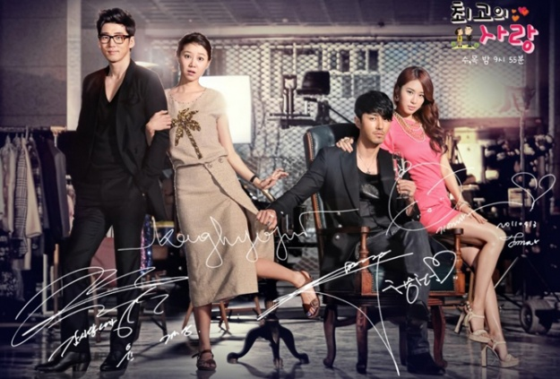 """Cha Seung Won and Gong Hyo Jin's """"Greatest Love to Broadcast on Fuji TV"""