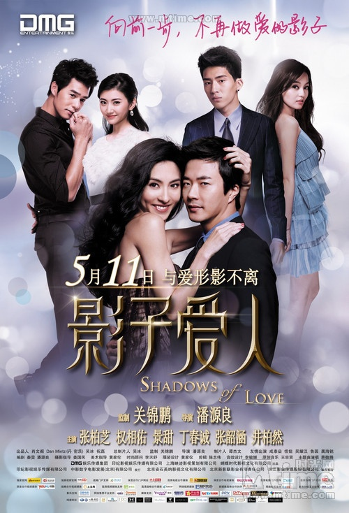 """Kwon Sang Woo and Cecilia Cheung's Film """"Shadows of Love"""" to Release on May 11"""