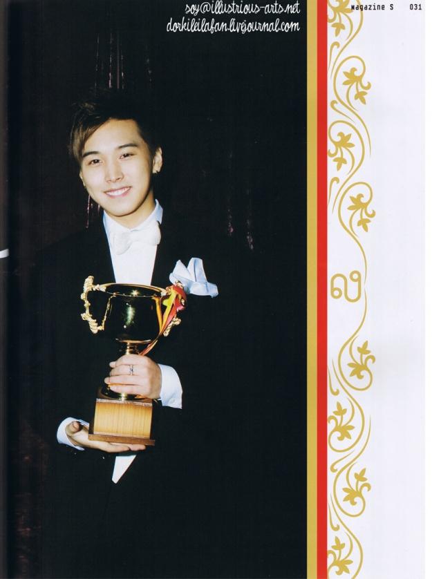 S Magazine (Dec '07) (Super Junior's Yesung Leeteuk Sungmin)