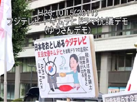 """Kim Tae Hee Go Away!"" Japanese Anti-Kim Tae Hee Protest"