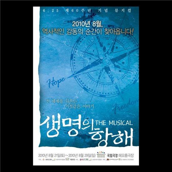 Lee Jun Ki to Star in Military Musical