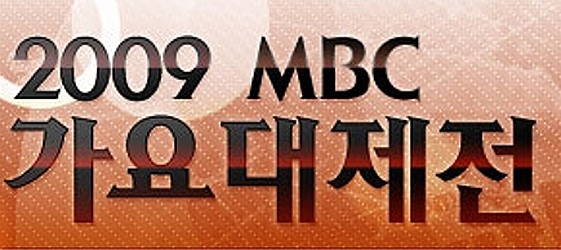 2009 MBC Gayo Daejun