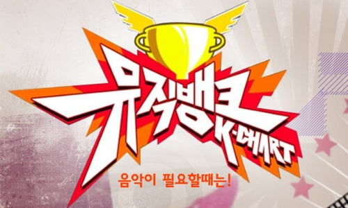"KBS ""Music Bank"" – Mar. 9, 2012"