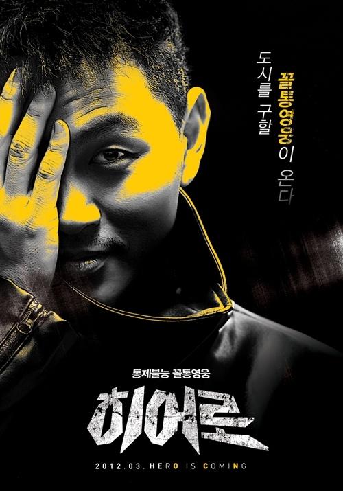 """Yang Dong Geun Returns to Dramas with """"Hero"""""""