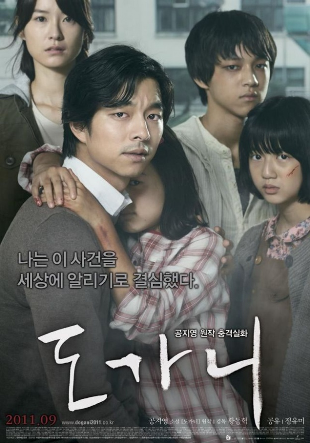 "Gong Yoo Is a Crusader for Justice in ""The Crucible"""