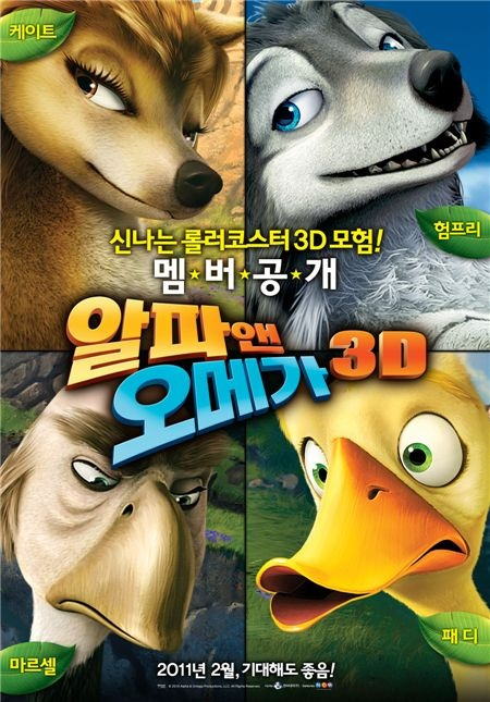 """Super Junior's Shindong and Kara's Gyuri to Voice Animated Film """"Alpha and Omega"""""""