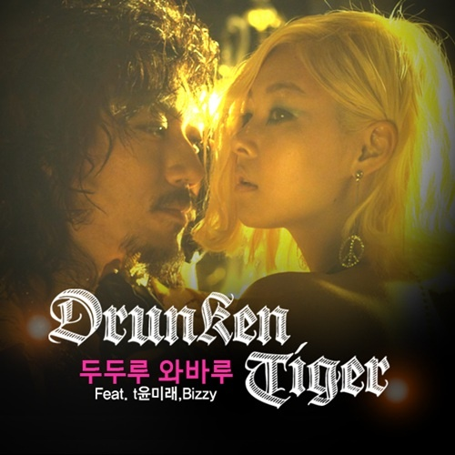 Drunken Tiger Comes Back After Three Years