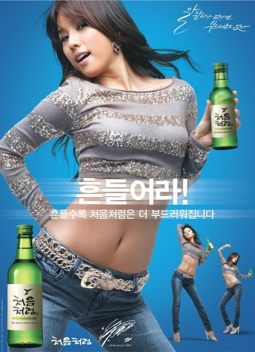 Who is the Best Soju Model?