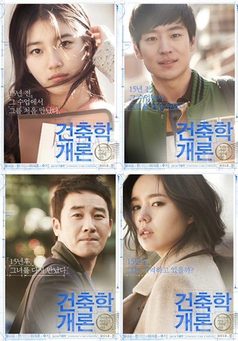 """Suzy, Han Ga In, Uhm Tae Woong and Lee Je Hoon's """"Introduction to Architecture"""" Releases Second Movie Trailer"""