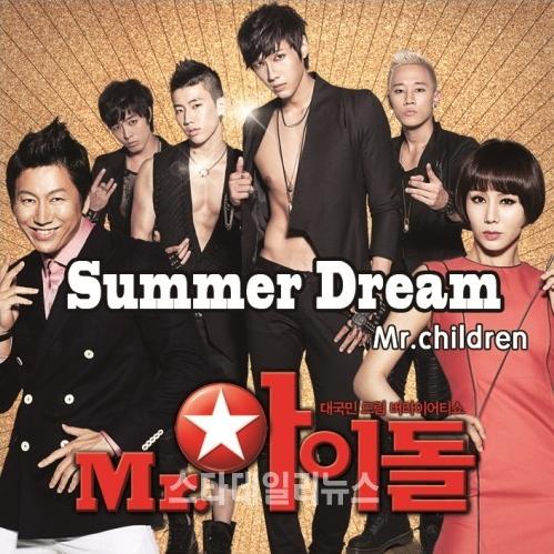 "Fictional Idol Group Mr. Children Releases ""Summer Dream"" for Mr.Idol OST"