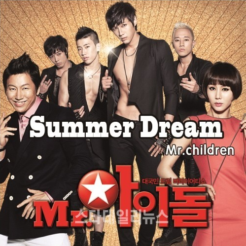 "Fictional Idol Group Mr. Children Releases ""Summer Dream"" for Mr.Idol OST"