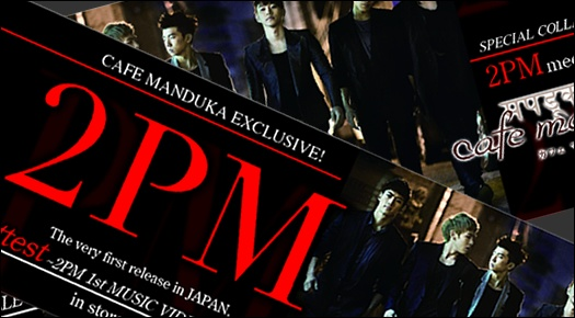 "2PM Begins Promotions in Japan, Including DVD Release and ""2PM Cafe"""