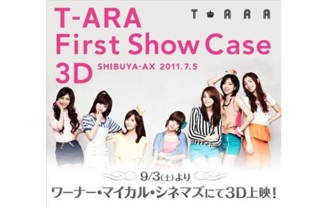 T-ara's First Japanese Showcase to Hit Theaters in 3D