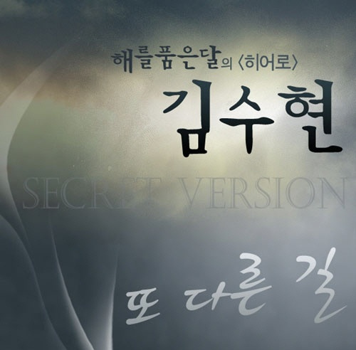 """Kim Soo Hyun Releases Another Surprise OST Track for MBC """"The Moon that Embraces the Sun"""""""