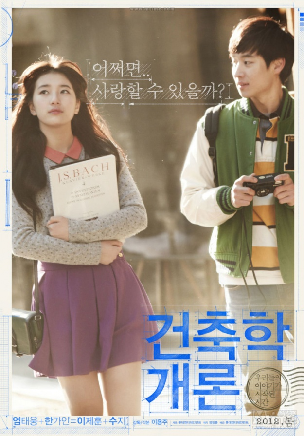miss A's Suzy, Uhm Tae Woong, and Han Ga In Releases New Movie Posters
