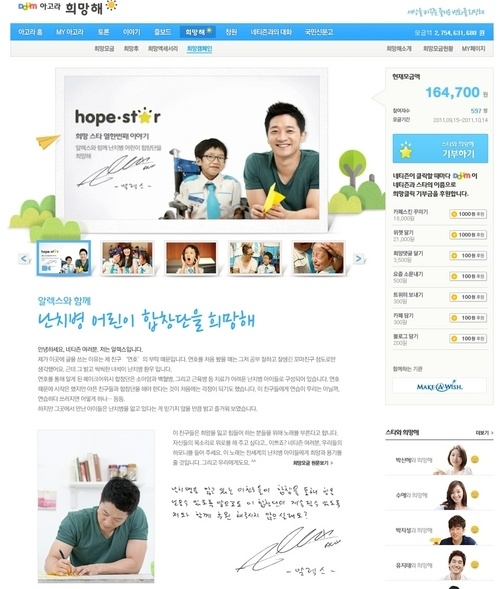 Clazziquai's Alex Teams Up With Daum for Make a Wish Foundation