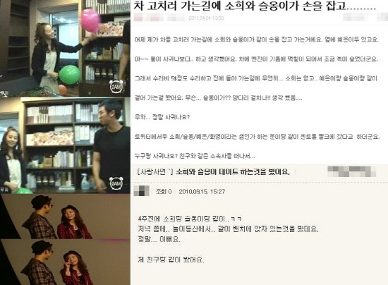 Wonder Girls Sohee and 2AM Seulong a Couple Since August 2010? + Seulong's Car Attracts Attention