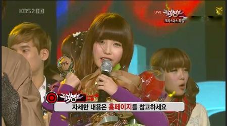 KBS Music Bank 12.24.10
