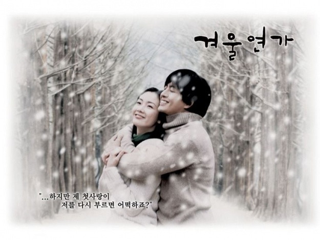 "Hallyu Drama ""Winter Sonata"" To Mark 10th Year Milestone with a Musical"