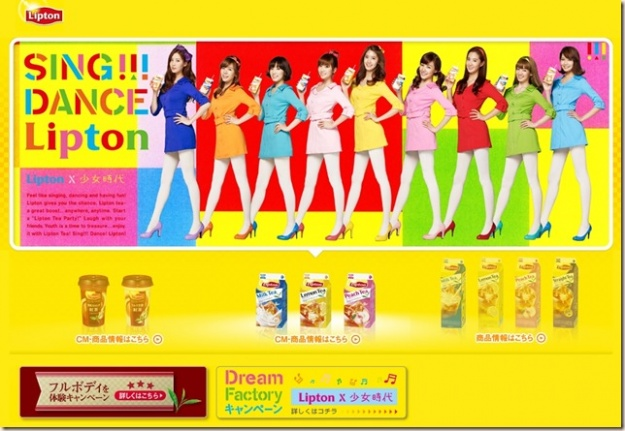 SNSD Goobne Chicken Pictures HD and Lipton Tea CF