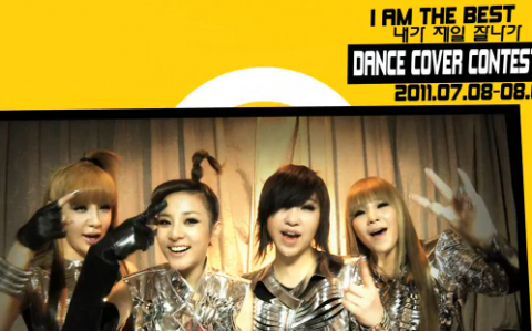 """2NE1 To Hold """"I Am the Best"""" Dance Cover Contest"""