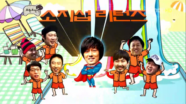 "[Preview] MBC ""Infinity Challenge"" – Sept. 3rd Episode"