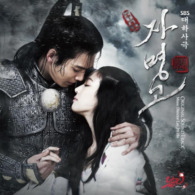 Album Review: Princess Ja Myung Go OST