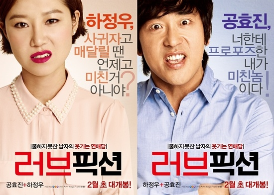 """Ha Jung Woo's Film """"Love Fiction"""" Had 270,000 Viewers on March 1"""