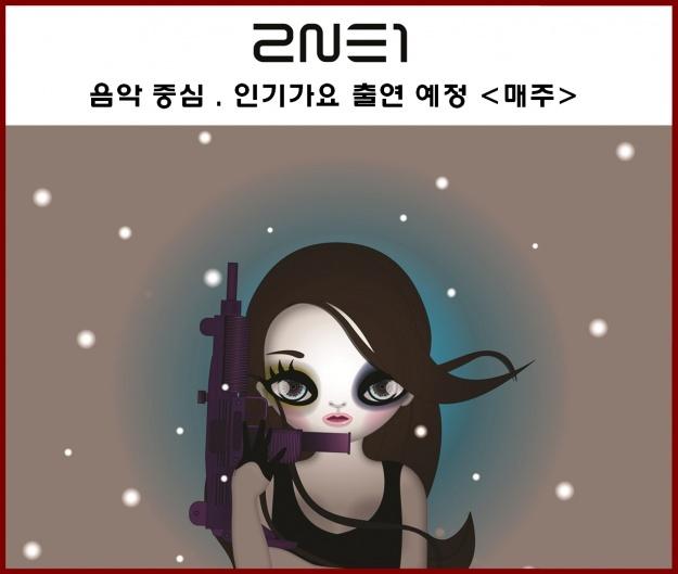 YG LIFE BLOG Updates 2NE1's Following Promotion Plan