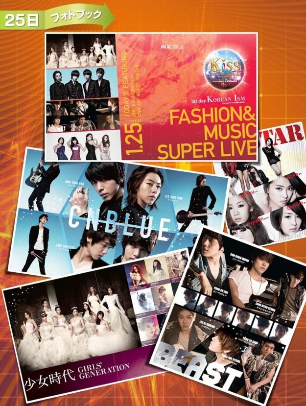 K-Pop Idols Add Star Power to Korean International Style Show in Japan