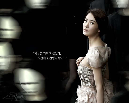 "Fashion Closet: Lee Da Hae's Dazzling Wardrobe in ""Miss Ripley"""
