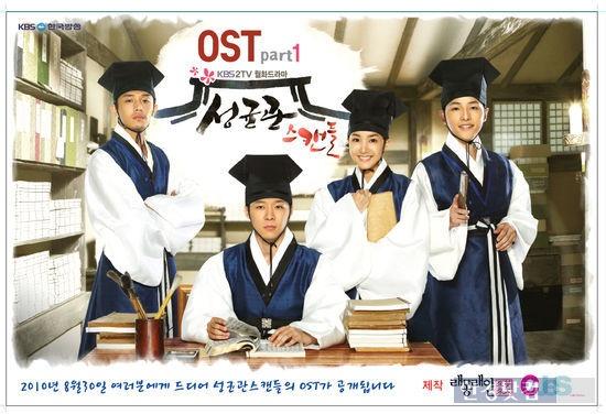 DBSK Members Sing For OST