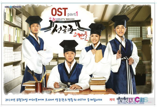 DBSK Members Sing For OST