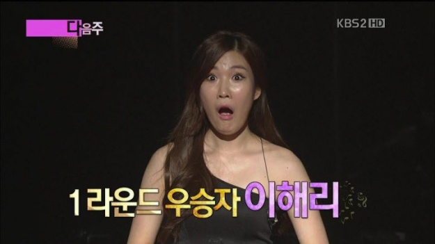 """Davichi's Lee Haeri Wins First Round of KBS """"Immortal Song 2"""" with Super High-Pitched Tone"""