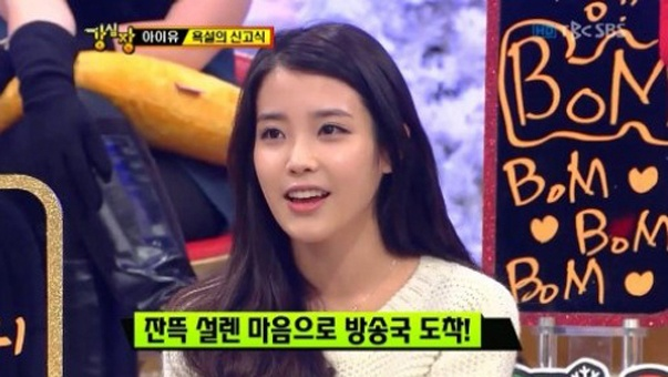 IU Was Once Called a Pig On Stage