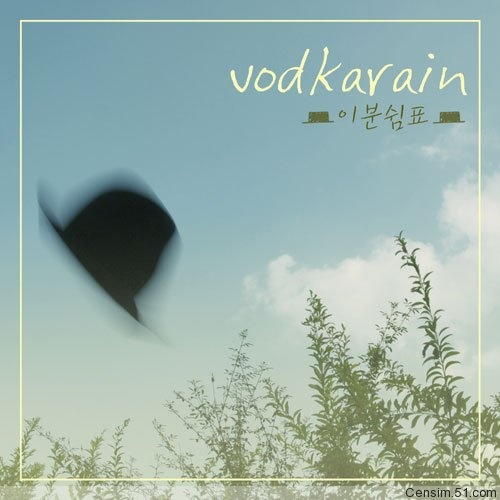 Album Review: Vodka Rain 1st Mini Album – 이분쉼표