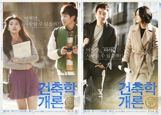 "miss A Suzy's Film ""Architecture 101"" Reaches 1 Million Viewers"