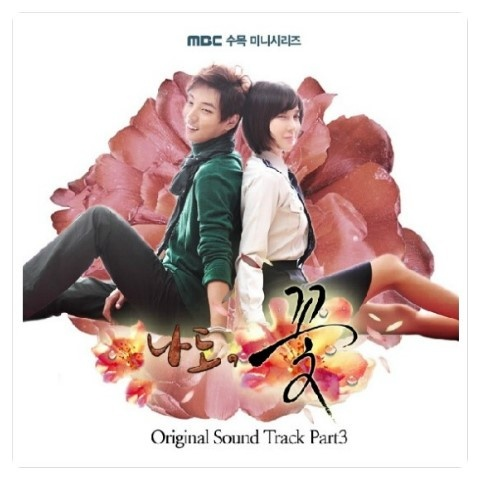"""Me Too, Flower"" OST Featuring BEAST and miss A Suzy Released"