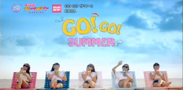 """KARA releases """"GO GO SUMMER!"""" MV"""