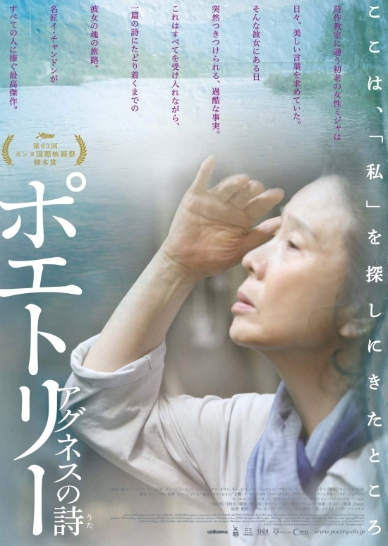 """Movie """"Poem"""" Is Set to Be Released in Japan in February"""
