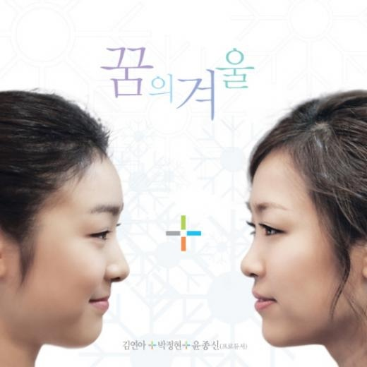 Kim Yuna and Park Jung Hyun's Duet Track Teaser Image Released