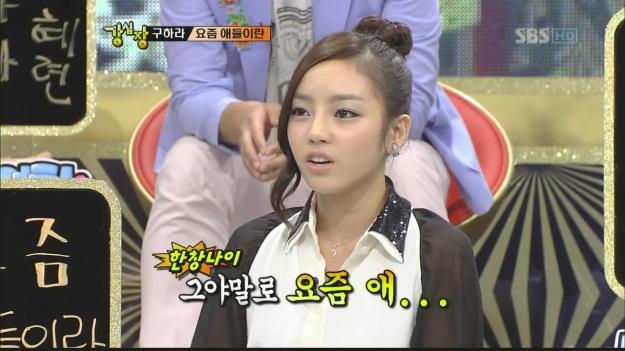 "Goo Hara ""A Junior Girl Group Does Not Greet Us Properly"""